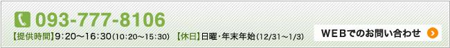 お問い合わせ【TEL】093-777-8106 提供時間 9:20~16:30(10:20~15:30) 休日 日曜・年末年始(12/31~1/3)WEBでのお問い合わせ(へのリンク)
